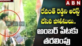Police Arrests TPCC Chief Revanth Reddy and His Followers   Hyderabad   ABN Telugu - ABNTELUGUTV