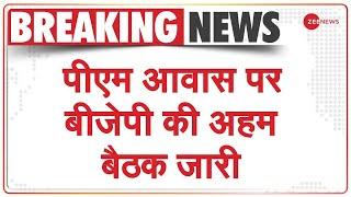 Prime Minister Residence पर अहम बैठक जारी, बैठक में BJP के कई Senior Leaders मौजूद | Breaking News - ZEENEWS