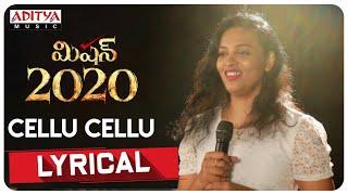 Cellu Cellu  Lyrical | Mission 2020 Songs | Naveen Chandra, Swathi Sharma | Raprock Shakeel - ADITYAMUSIC