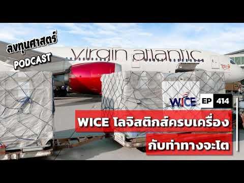 ลงทุนศาสตร์-EP-414-:-(pun)-WIC