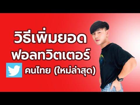 สอนปั๊มฟอลทวิตเตอร์คนไทยล้วน-!