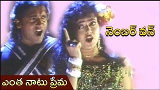 Number One Movie Songs | Entha Natu Prema |  Krishna | Soundarya | Telugu Hit Songs - RAJSHRITELUGU
