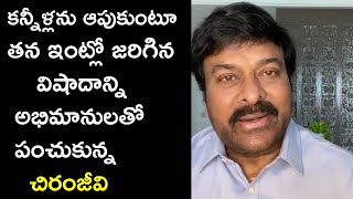 Mega Star Chiranjeevi About Talasani Srinivas Seva Trust|Chiranjeevi Gets Emotional About His Family - RAJSHRITELUGU
