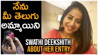 Bigg Boss 4 Wild Card Entry Swathi Deekshith About Her Entry In Bigg Boss | TFPC - TFPC