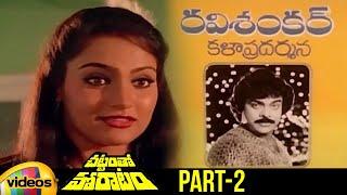 Chattamtho Poratam Telugu Full Movie | Chiranjeevi | Madhavi | Sumalatha | Part 2 | Mango Videos - MANGOVIDEOS