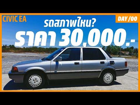 ซื้อรถอะไรมา-ราคา-30,000.--|-C