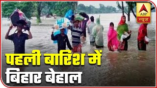 Lives in Danger: Helpless people cross river amid flood-like situation in Bihar - ABPNEWSTV