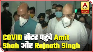Amit Shah and Rajnath Singh reach COVID center in Delhi - ABPNEWSTV