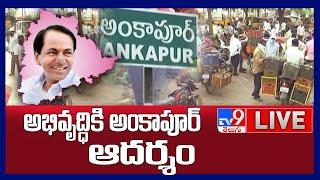 అభివృద్ధికి అంకాపూర్ ఆదర్శం..! LIVE    Model Village Ankapur - TV9 Digital - TV9