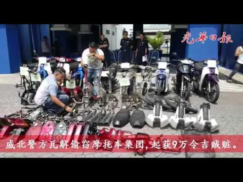 威北警方成功瓦解3个偷窃摩托车集团