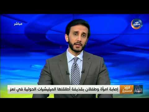 إصابة امرأة وطفلان بقذيفة أطلقتها مليشيا الحوثي في تعز