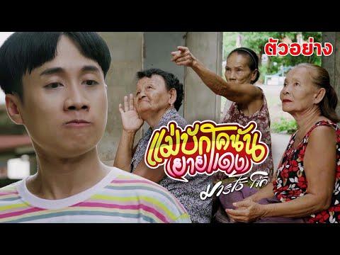 แม่บักโคนัน---มาริโอ้-โจ๊ก【TEA