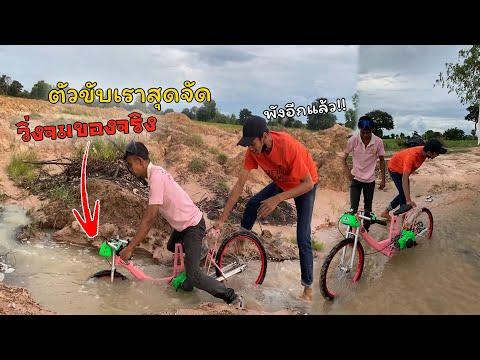 จักรยานติดเครื่อง-วิ่งจม!!-|-พ
