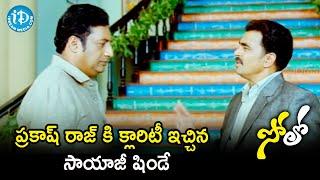 Sayaji Shinde Doubts Prakash Raj | Solo Movie Scenes | Nara Rohit | Nisha Aggarwal | Srinivas Reddy - IDREAMMOVIES
