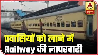 When shramik special train deboarded 500 migrants at Aligarh - ABPNEWSTV