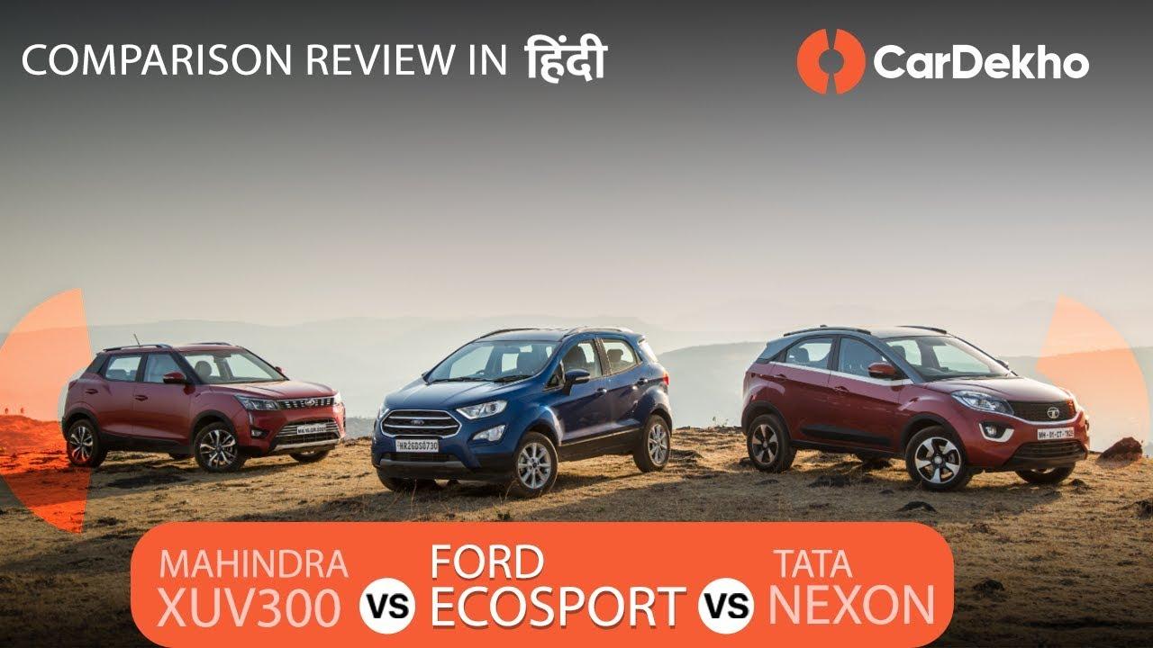 మహీంద్రా ఎక్స్యూవి300 విఎస్ టాటా నెక్సన్ విఎస్ ఫోర్డ్ ecosport: హిందీ comparison సమీక్ష |  suvs,  !