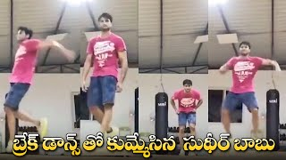 Actor Sudheer Babu Superb Dance Practice Video | బ్రేక్ డాన్స్ తో కుమ్మేసిన సుధీర్ బాబు | IG Telugu - IGTELUGU