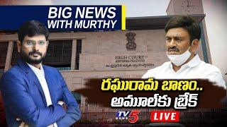 MP రఘురామ బాణం ..అమూల్ కు బ్రేక్ | Big News with TV5 Murthy | YCP MP RRR | AP High Court  | TV5 News - TV5NEWSSPECIAL