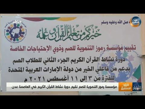 مؤسسة رموز التنموية للصم تقيم دورة نشاط القرآن الكريم في العاصمة عدن