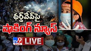 థర్ద్ వేవ్పై షాకింగ్ న్యూస్ LIVE || Third Wave More Dangerous For Children - TV9 Digital - TV9