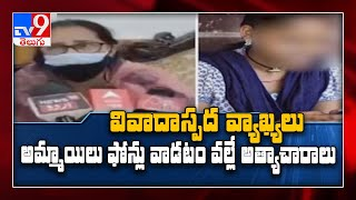 Girls should not be given phones as it leads to rapes: UP Women's Commission member - TV9 - TV9