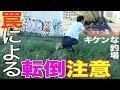 健啖隊+河原組=合同ハゼ釣り訓練(釣場の足元注意!)(転ぶ時は演技力を忘れずに!)