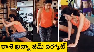 Rashi Khanna Latest Gym Workout | Actress Rashi khanna | Health backslashu0026 Fitness | Rajshri Telugu - RAJSHRITELUGU