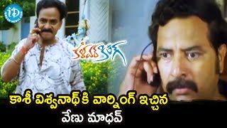 Venu Madhav warns Kasi Viswanath | Kalavar King Movie Scenes | Nikhil | Raghu Babu | iDream Movies - IDREAMMOVIES