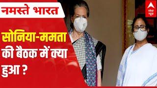 What did Sonia Gandhi, Mamata Banerjee talk during their meet in Delhi? - ABPNEWSTV