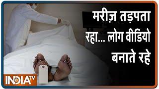 Rajasthan: 40 वर्षीय COVID-19 मरीज का बिस्तर के गिरकर हुयी मौत, देखे यह चौकाने वाले वीडियो - INDIATV