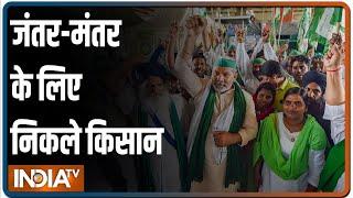 Kisan Sansad: सिंघु बॉर्डर से जंतर-मंतर के लिए निकले किसान, राकेश टिकैत भी रवाना - INDIATV