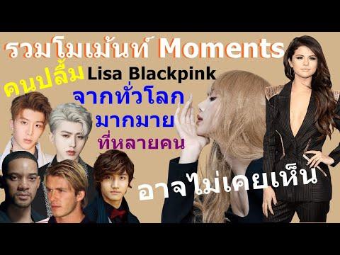 รวมโมเม้นท์-#Moments-คนปลื้ม-L