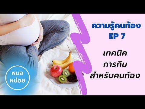 ความรู้คนท้อง-EP-7:-เทคนิคการก