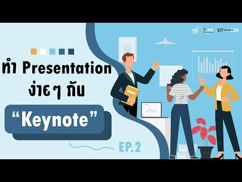 ทำ-Presentation-ง่าย-ๆ-กับ-Key