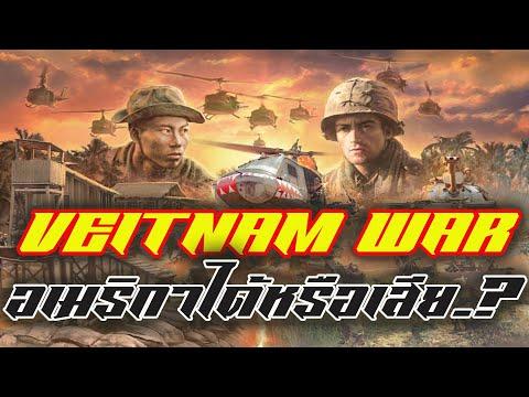 1955-1975-Veitnam-war-อเมริกาไ