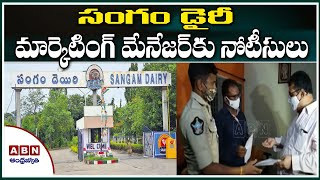 Police Serve Notice to Sangam Dairy Marketing Manager    ABN Telugu - ABNTELUGUTV