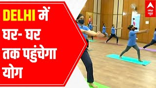 Understand how Delhi is focusing on Yoga as a way of life | Ground Report - ABPNEWSTV