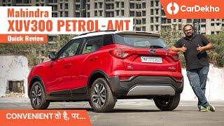 മഹേന്ദ്ര എക്സ്യുവി300 പെടോള് അംറ് review: driving को बनाये आसान! लेकिन …