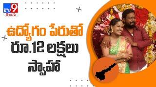 ఉద్యోగం పేరుతో రూ 12 లక్షలు స్వాహా - TV9 - TV9