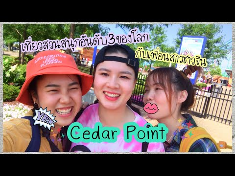 Cedar-Point-|-เที่ยวสวนสนุกอัน