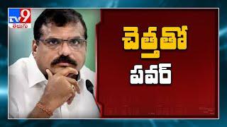 Jindal Power Plant ను పరిశీలించిన Minister Botsa Satyanarayana - TV9 - TV9