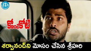 Srihari Betrays Sharwanand | Ko Ante Koti Movie Scenes | Priya Anand | Shakti Kanth | iDream Movies - IDREAMMOVIES
