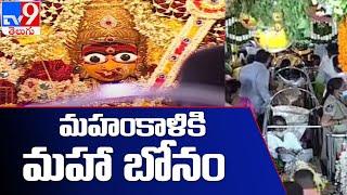 అమ్మవారికి బంగారు బోనం సమర్పించిన మంత్రి తలసాని - TV9 - TV9
