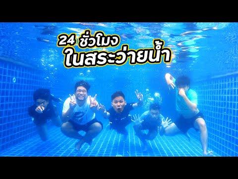 24-ชั่วโมงในสระว่ายน้ำ-กินแต่อ