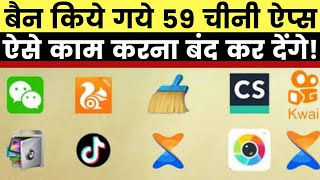 How will ban on 59 Chinese Apps will be enforced? Chinese Apps ऐसे काम करना कर देंगे बंद - ITVNEWSINDIA