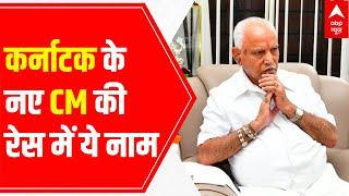 BS Yediyurappa resignation | Pralhad Joshi, BL Santhosh, Laxman Savadi in race to become next Karnat - ABPNEWSTV