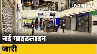 रेस्तरां, मॉल, होटल और धार्मिक स्थानों के लिए दिशानिर्देश जारी - NDTVINDIA