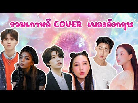 รวมเพลง-เกาหลี-cover-เพลงสากลเ