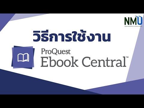 แนะนำ-Ebook-Central-ของ-ProQue