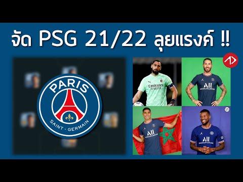 จัด-11-ตัวจริงปารีสฤดูกาล-2122